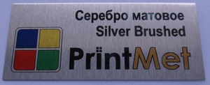Серебро матовое Silver Brushed